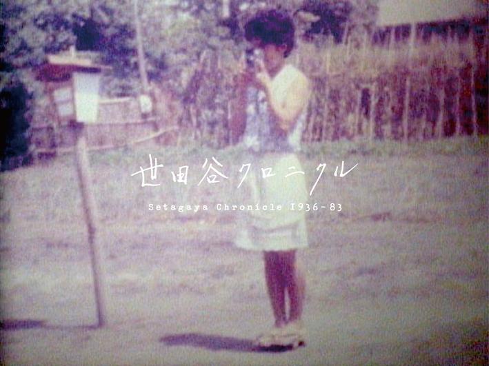 世田谷クロニクル1936-83